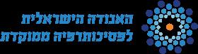 האגודה הישראלית לפסיכותרפיה ממוקדת